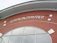 станция «Синельниково»